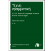 Conceptual Foundations of Language Science