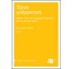 Textbooks in Language Sciences
