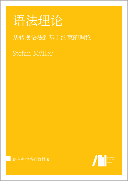 Cover for Forthcoming: 语法理论: 从转换语法到基于约束的理论