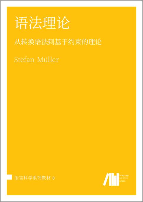 Cover for  语法理论: 从转换语法到基于约束的理论